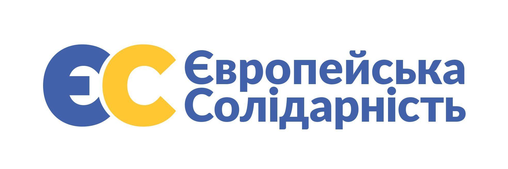 Європейська Солідарність – Донецька територіальна організація